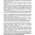 Uchwały i Stanowiska PPS (2012-2015)- s.58