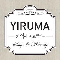 Yiruma - Stay in memory