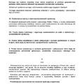 Uchwały i Stanowiska PPS (2012-2015)- s.18