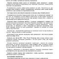 Uchwały i Stanowiska PPS (2012-2015)- s.11