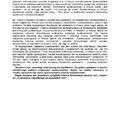 Uchwały i Stanowiska PPS (2012-2015) - s.7