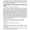 Uchwały i Stanowiska PPS (2012-2015)- s.36