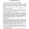Uchwały i Stanowiska PPS (2012-2015)- s.39