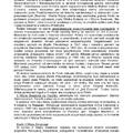 Uchwały i Stanowiska PPS (2012-2015)- s.49