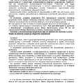 Uchwały i Stanowiska PPS (2012-2015)- s.53