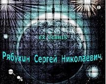 EXLIBRIS - Pябуxин Сергей Николаевич/ 2012