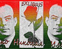 EXLIBRIS- Jaczenko  Nikołaja  Ilicza /styczeń, 2013