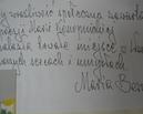 Nadanie imienia szkole 1.06.2002 - Wpis do Kroniki Szkolnej